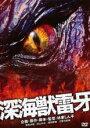 【中古】DVD▼深海獣雷牙▽レンタル落ち