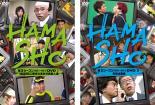 2パック【中古】DVD▼HAMASHO 第2シーズン(2枚セット)1、2▽レンタル落ち 全2巻【お笑い】