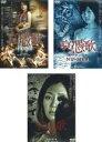 【中古】DVD▼哀憑歌(3枚セット)CHI-MANAKO、NU-MERI、GUN-KYU▽レンタル落ち 全3巻 ホラー