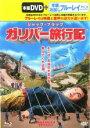 【中古】DVD▼ガリバー旅行記 2枚組 DVD+ブルーレイディスク▽レンタル落ち