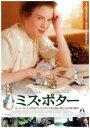 【中古】DVD▼ミス・ポター▽レンタル落ち