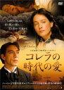【中古】DVD▼コレラの時代の愛▽レンタル落ち
