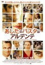 【中古】DVD▼あしたのパスタはアルデンテ【字幕】▽レンタル落ち