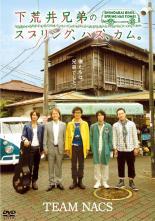 【中古】DVD▼下荒井兄弟のスプリング、ハズ、カム。▽レンタル落ち