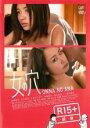【中古】DVD▼女の穴▽レンタル落ち