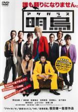 【中古】DVD▼明烏▽レンタル落ち