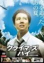 【中古】DVD▼クライマーズ・ハイ▽レンタル落ち