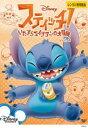 【中古】DVD▼スティッチ! いたずらエイリアンの大冒険 4▽レンタル落ち ディズニー