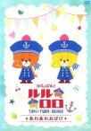 【中古】DVD▼がんばれ!ルルロロ TINY TWIN BEARS あわあわおばけ▽レンタル落ち
