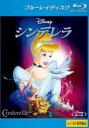 【中古】Blu-ray▼シンデレラ ブルーレイディスク▽レンタル落ち【ディズニー】