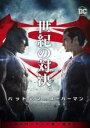 【中古】DVD▼バットマン vs スーパーマン ジャスティスの誕生▽レンタル落ち