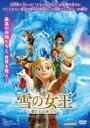 【中古】DVD▼雪の女王 新たなる旅立ち▽レンタル落ち