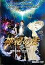 DVD▼神秘の法 The Mystical Laws▽レンタル落ち