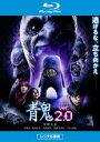 【バーゲンセール】【中古】Blu-ray▼青鬼 ver.2.0 ブルーレイディスク▽レンタル落ち ホラー