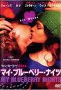 【中古】DVD▼マイ・ブルーベリー・ナイツ▽レンタル落ち