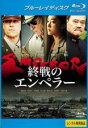 【中古】Blu-ray▼終戦のエンペラー ブルーレイディスク【字幕】▽レンタル落ち