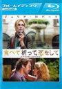 【バーゲンセール】【中古】Blu-ray▼食べて、祈って、恋をして ブルーレイディスク▽レンタル落ち