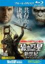 【バーゲンセール ケース無】【中古】Blu-ray▼猿の惑星 新世紀 ライジング ブルーレイディスク▽レンタル落ち