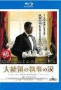 【バーゲンセール ケース無】【中古】Blu-ray▼大統領の執事の涙 ブルーレイディスク▽レンタル落ち