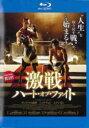 【中古】Blu-ray▼激戦 ハート・オブ・ファイト ブルーレイディスク▽レンタル落ち