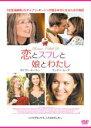 【中古】DVD▼恋とスフレと娘とわたし【字幕】▽レンタル落ち