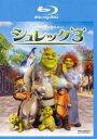 【中古】Blu-ray▼シュレック 3 ブルーレイディスク▽レンタル落ち