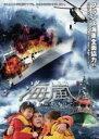 【中古】DVD▼海嵐 ストーム・セイバー【字幕】▽レンタル落ち