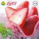☆SALE価格☆【送料無料!!】まるごと苺ミルクシャーベット...