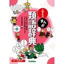 樂天商城 - 小学生のまんが類語辞典やまとことば/漢字語/カタカナ語の変換・使い分け