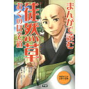 樂天商城 - 学研まんが 日本の古典/まんがで読む 徒然草・おくのほそ道