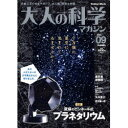 樂天商城 - 「大人の科学マガジン」Vol.9究極のピンホール式プラネタリウム