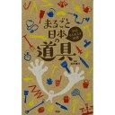 樂天商城 - 【学研もちあるき図鑑】まるごと日本の道具