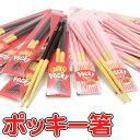 【レビューを書いて名入れ無料】ポッキー箸 チョコ イチゴ 一膳 18cm(バレンタイン/箸/お箸/名