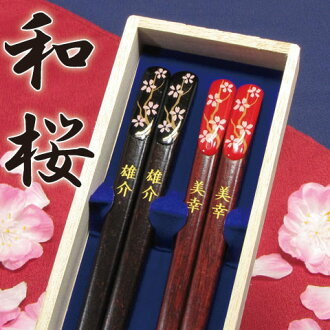 Karagumi couple chopsticks 2-Zen set heaven treasure Japanese cherry blossoms 2 (put the chopsticks and chopsticks / name / name with / tableware / wedding / Memorial Day / memorabilia / parents / pair / set / HED / silver wedding anniversary / gift / gi