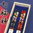 夫婦箸【名入れ無料】桐箱入り 二膳セット 先角 七福神 全2...