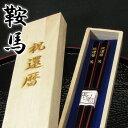 【送料無料】【名入れ無料】名入れギフト 桐箱入り 長寿祝い箸セット -鞍馬- (還暦/古希/名入れ/