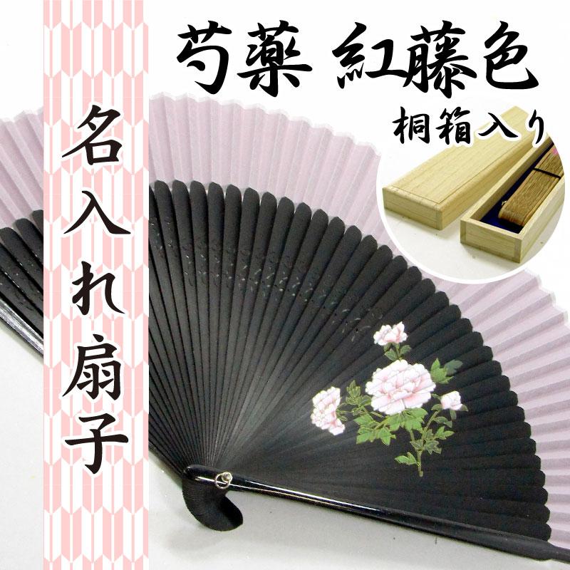 【送料無料】名入れ扇子 芍薬 紅藤色 桐箱入りギフト ペア カップル/敬老の日