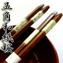 【名入れ箸】[五角和紙桜]単品箸 全2種 箸/名入れ/出産祝...