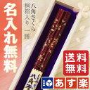 【あす楽対応】敬老の日 食洗機対応 名入れ箸 八角箸 [八角...