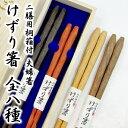 【結婚祝い ギフト 名入れ 箸】二膳用桐箱付 夫婦箸 [けず...