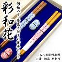 【結婚祝い ギフト 名入れ 箸】 [彩和花] 桐箱入り 箸置...