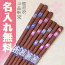 【名入れ無料】 子供箸 名入れ箸 先角 桜市松 全2種 箸/...