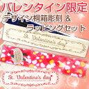 Valentinebako600_01