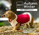 2017秋冬 フリースボアジャンパー 犬服 ドッグウェア  犬 ウェア 洋服 犬 服 冬 ペット フリース メール便使用可