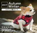 2017秋冬 ノルディック柄フリース 犬服 ドッグウェア  犬 ウェア 洋服 犬 服 冬 ペット フリース メール便使用可