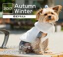 2017秋冬 衿ボアキルト 犬服 ドッグウェア  犬 ウェア 洋服 犬 服 冬 ペット メール便使用可