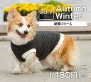 2017秋冬 超厚フリース 中型犬服 ドッグウェア 6.7号  犬 ウェア 洋服 犬 服 冬 フリース ペット メール便使用可