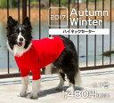 ハイネックセーター 中型犬服 2017秋冬 6.7号 ドッグウェア 犬 ウェア 洋服 犬 服 冬 ペット メール便使用可
