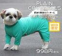 マラソンP最大32倍!200円引きクーポン有! ドッグウェア 訳あり 無地カバーオール 犬服 綿100% VERY ひんやり 冷却 クール 犬 抜け毛対策 安い かわいい