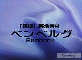 「ベンベルグ ライニング」 bemberg